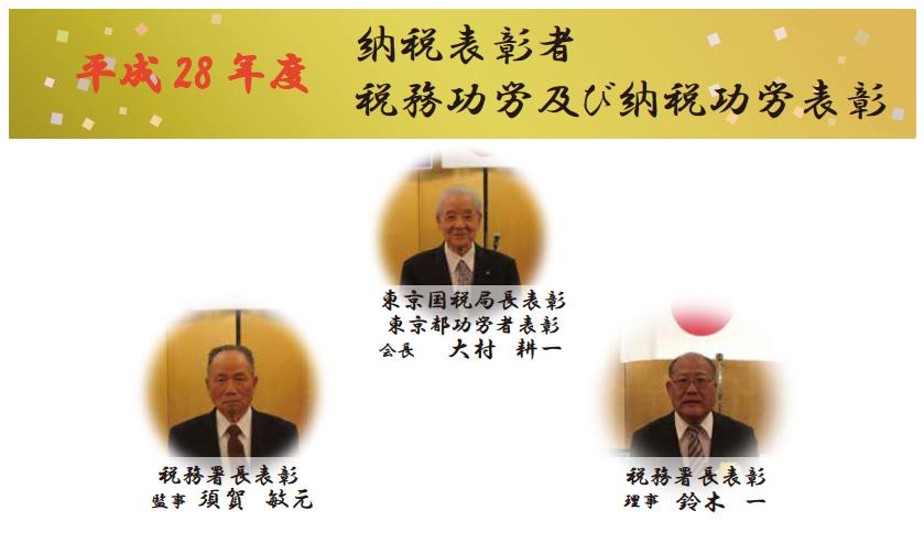 平成28年度 納税表彰者 税務功労及び納税功労表彰1