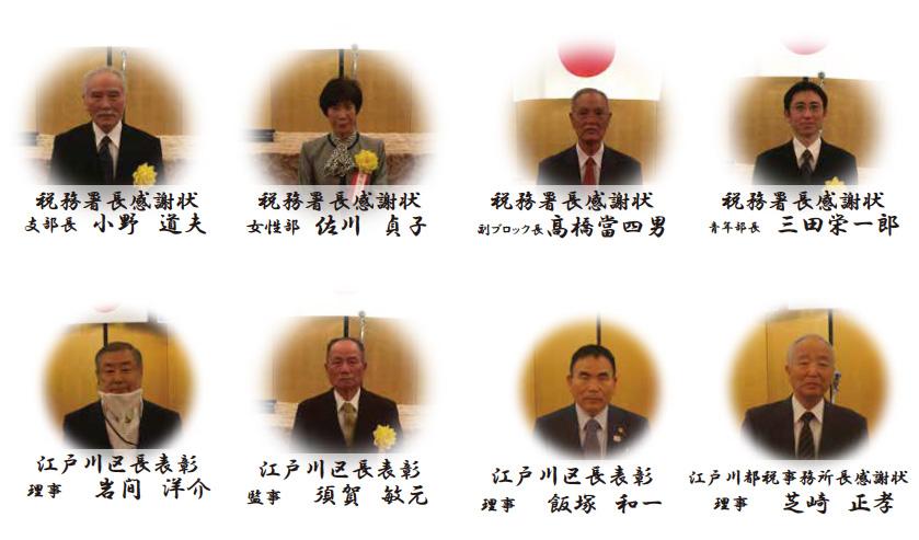 平成28年度 納税表彰者 税務功労及び納税功労表彰