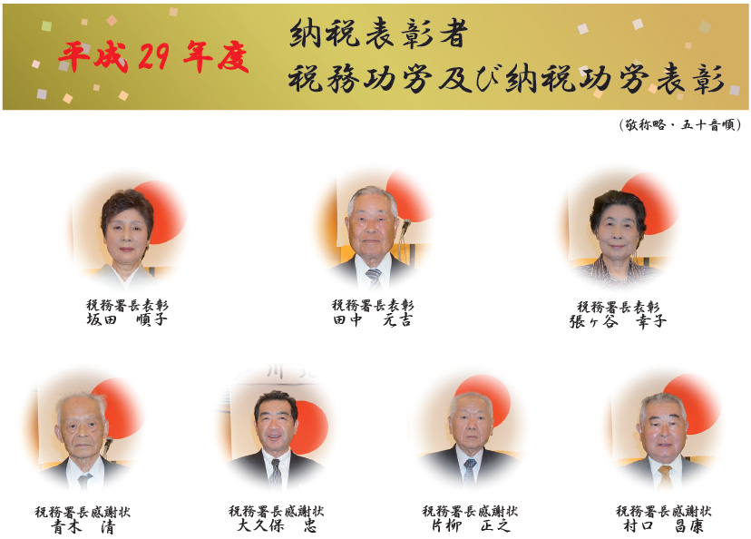 納税表彰者 税務功労及び納税功労表彰1