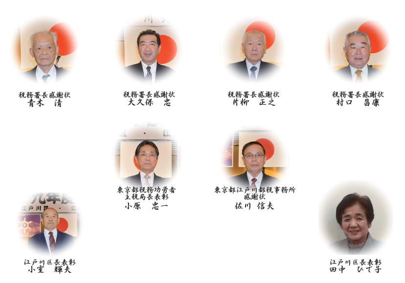 納税表彰者 税務功労及び納税功労表彰2