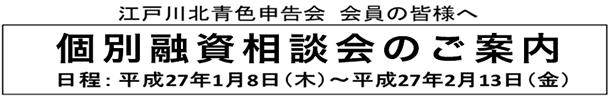 江戸川北青色申告会 会員の皆様へ 個人融資相談会のご案内 日程:平成27年1月8日(木)〜平成27年2月13日(金)